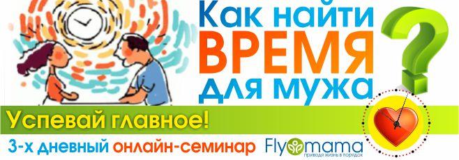 Видеосовет: мысли-помощницы мамы :)